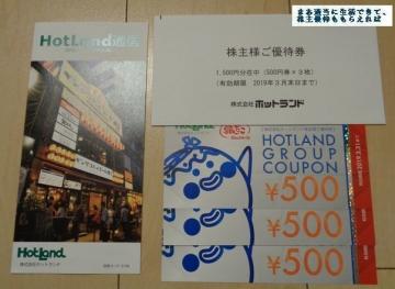 ホットランド 優待券1500 201806