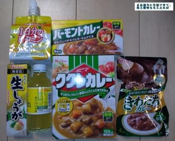 ハウス食品 優待内容01 201803