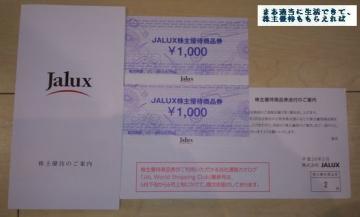 JALUX 商品券 2000円相当 201803