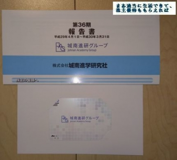 城南進学研究社 クオカード 500円相当 201803