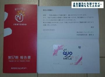ジュンテンドー クオカード 1000円相当 201802