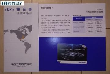 河西工業 クオカード 1000円相当 201803