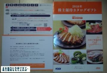 KDDI 優待カタログ01 201803