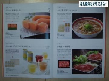 KDDI 優待カタログ03 201803