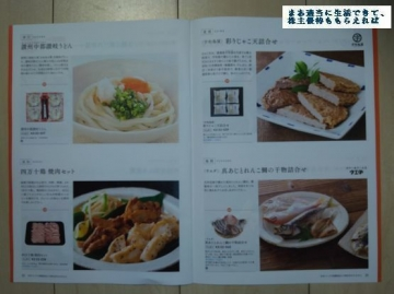 KDDI 優待カタログ11 201803