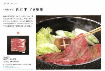 KDDI 優待カタログ 近江牛 201803