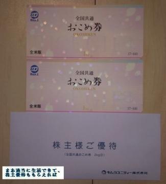 キムラユニティー お米券2kg 201803