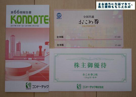 kondotec_okomeken_201803.jpg