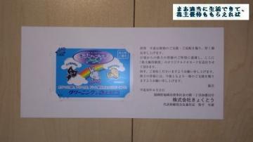 きょくとう クオカード 1000円相当 201802