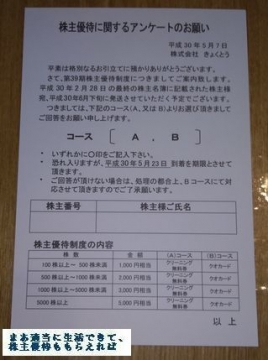 きょくとう 優待案内 201802