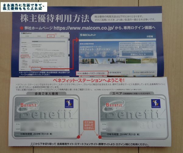 maicom_benefitstation_201805.jpg