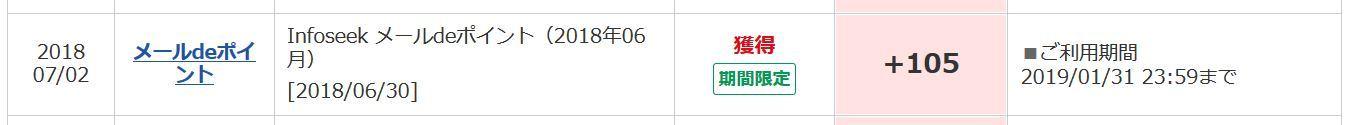 mail-de-point_point-fuyo_201806.jpg