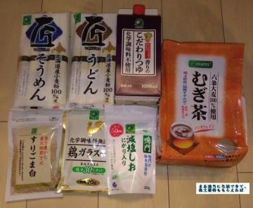 マミーマート 優待 ハッピーセレクト和 01 201803