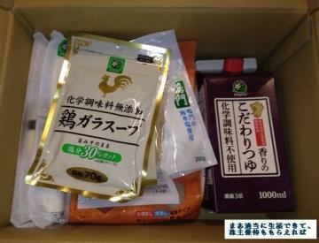 マミーマート 優待 ハッピーセレクト和 02 201803