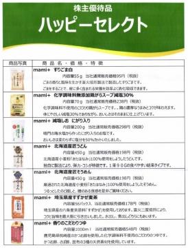 マミーマート 優待 ハッピーセレクト和 03 201803