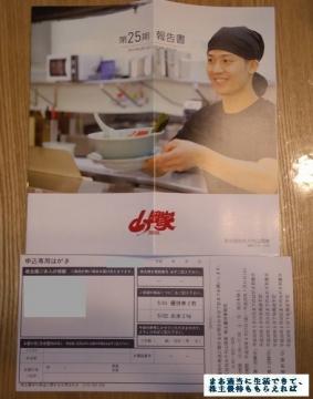 丸千代山岡家 優待案内 201801
