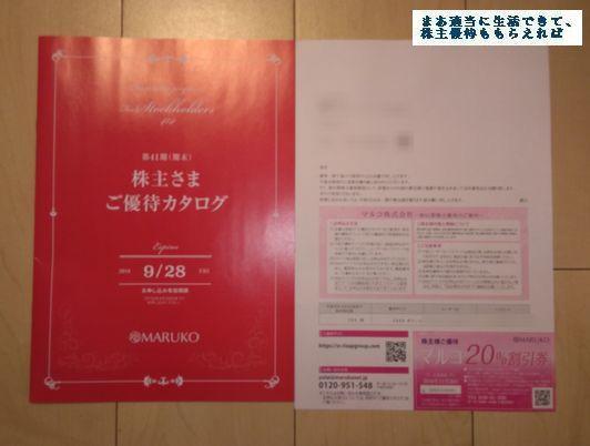 maruko_yuutai-annai_201803.jpg