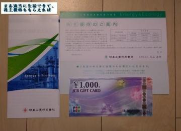 明星工業 ギフトカード 1000円相当 201803