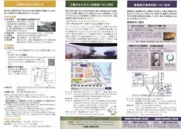 三菱重工業 株主通信 招待券 201803
