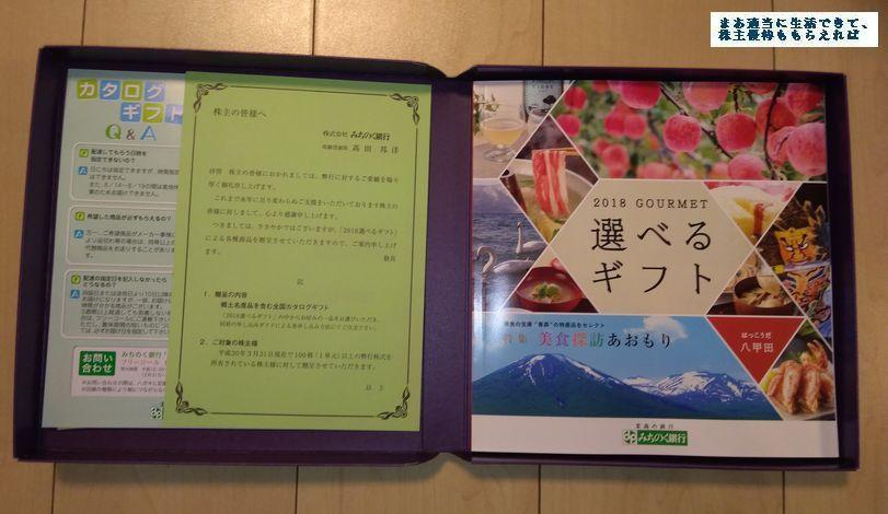 michinokubank_yuutai-catalog-01_201803.jpg