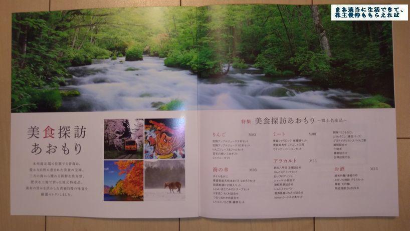 michinokubank_yuutai-catalog-02_201803.jpg