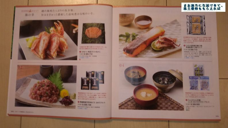 michinokubank_yuutai-catalog-04_201803.jpg