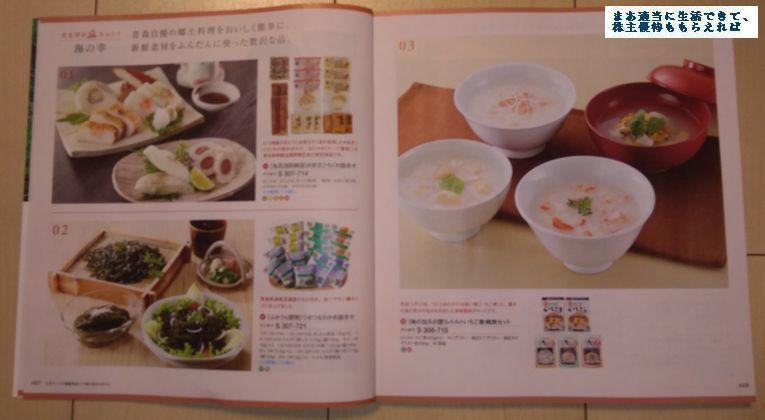 michinokubank_yuutai-catalog-05_201803.jpg