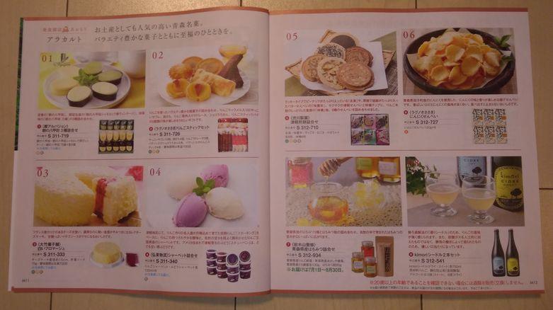 michinokubank_yuutai-catalog-07_201803.jpg