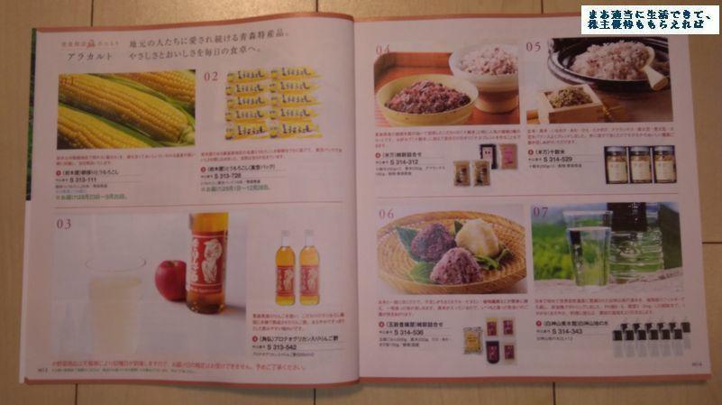 michinokubank_yuutai-catalog-08_201803.jpg