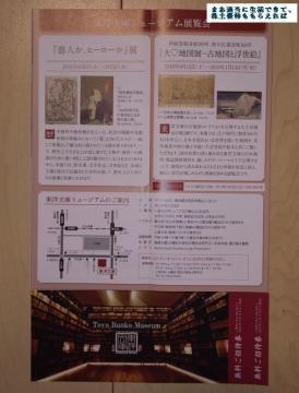 三菱商事 株主通信 東洋文庫 201803