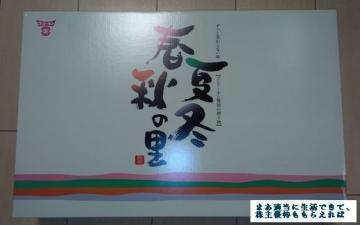 マックスバリュ九州 優待 フンドーキン03 201802