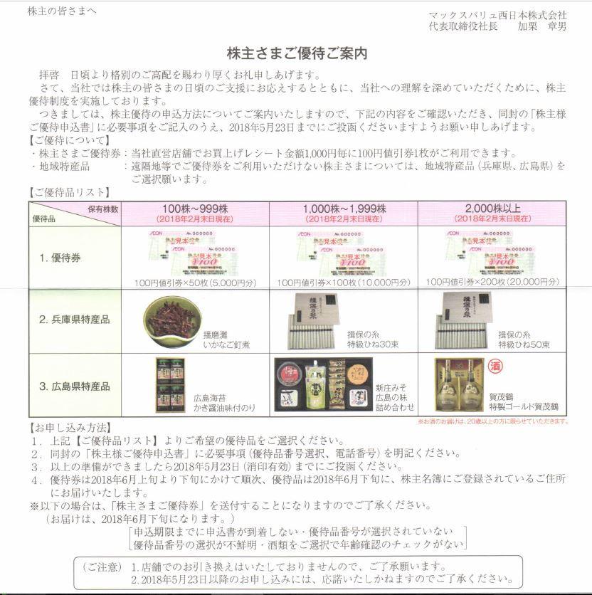 mv-nishinihon_yuutai-annai_201802.jpg