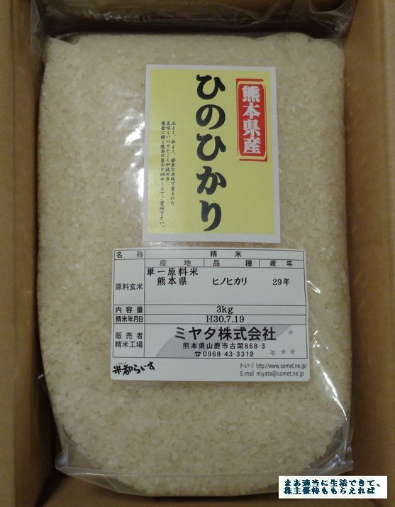 nagase_hinohikari-3kg-01_201803.jpg