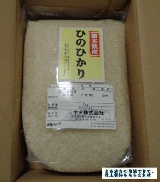 長瀬産業 熊本県産 ヒノヒカリ3kg 02 201803