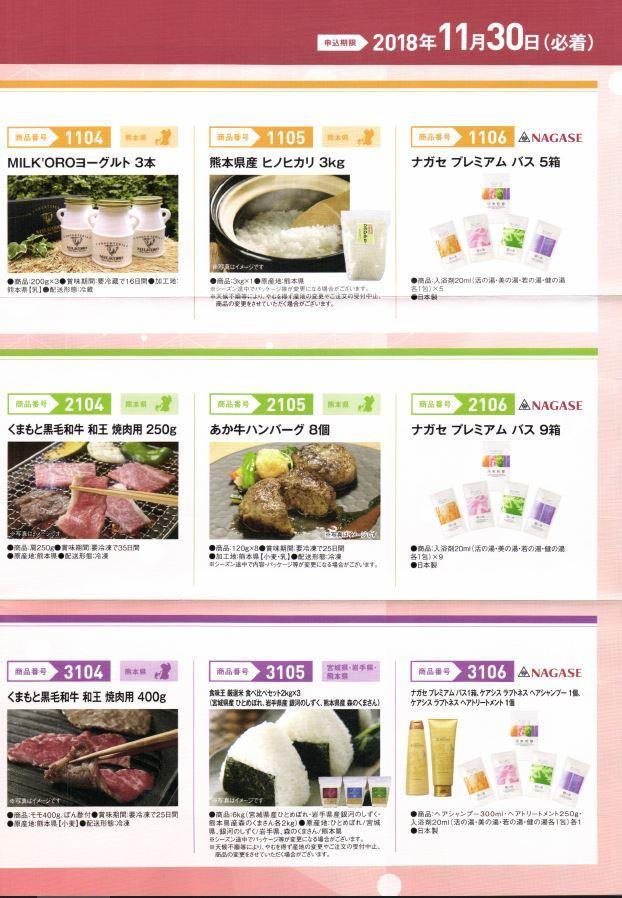 nagase_yuutai-annai-02.jpg