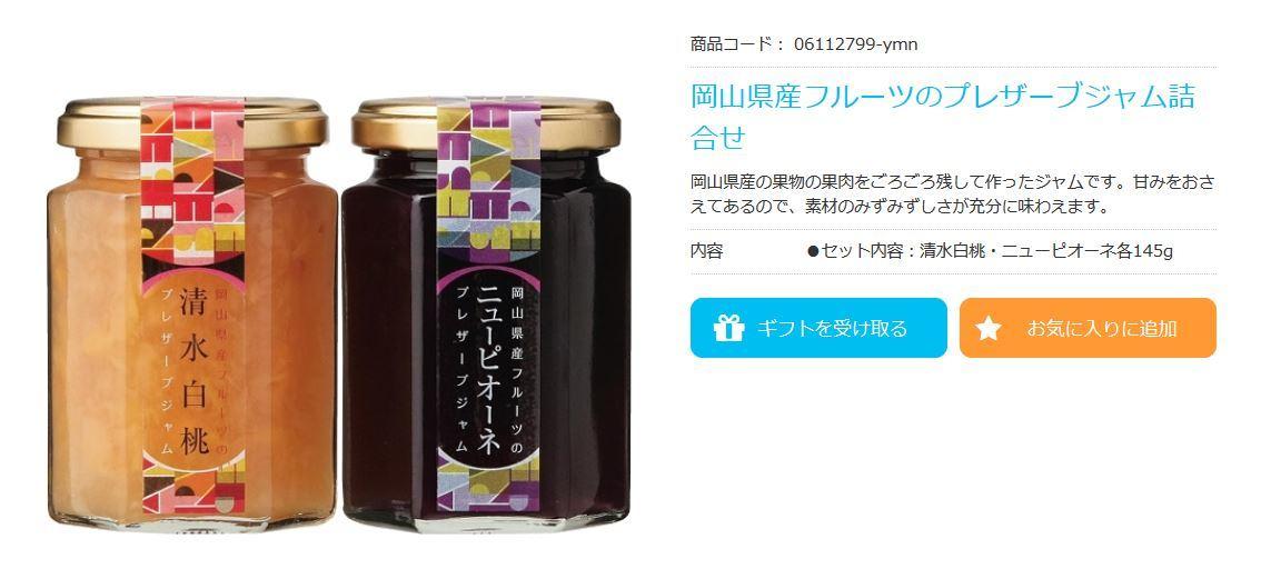 necap_giftpad_okayama_201803.jpg