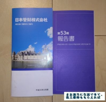 日本管財 優待案内 201803