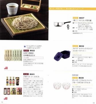 日本管財 優待カタログ P10 201803