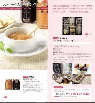 日本管財 優待カタログ P12 201803