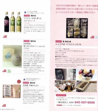 日本管財 優待カタログ P16 201803