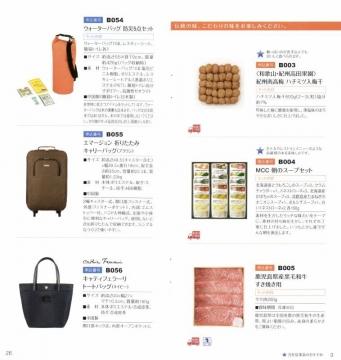 日本管財 優待カタログ P3 201803
