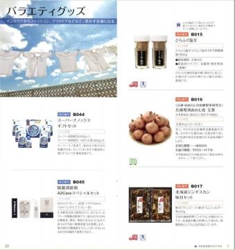 日本管財 優待カタログ P7 201803