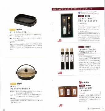 日本管財 優待カタログ P9 201803