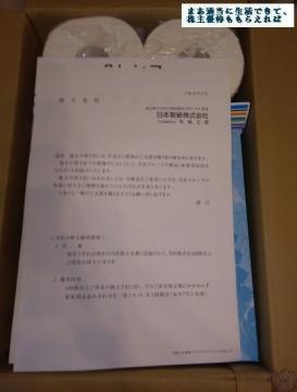 日本製紙 優待内容03 201803
