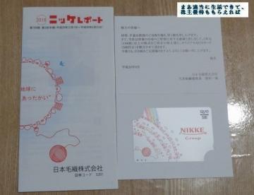 日本毛織 クオカード 500円相当 201805
