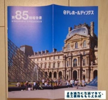 日本テレビホールディングス 報告書01 201803