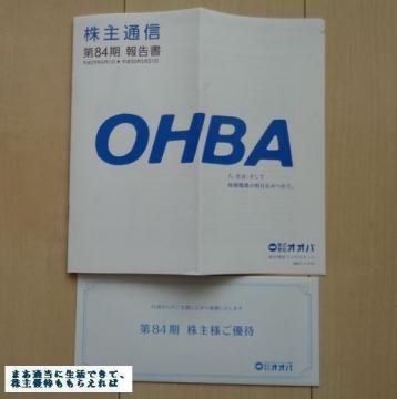 オオバ お米券1kg 201805