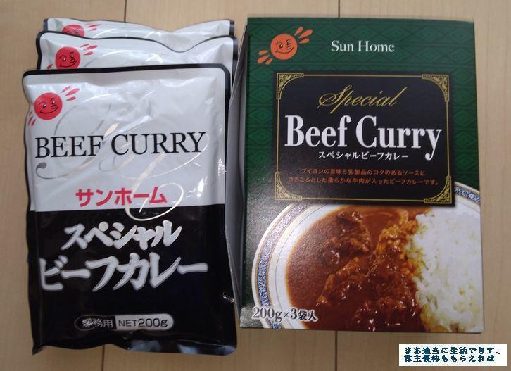 oie_sunhome-curry-01_201803.jpg
