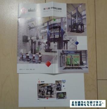 岡部 クオカード 500円相当01 201806