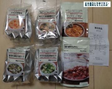 パルコ 無印良品 食べるスープ01 201802